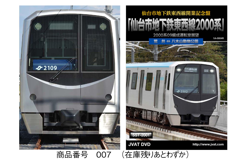 地下鉄 線 東西 市 仙台